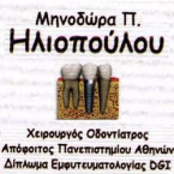 ΜΗΝΟΔΩΡΑ Π. ΗΛΙΟΠΟΥΛΟΥ