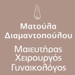 ΔΙΑΜΑΝΤΟΠΟΥΛΟΥ ΜΑΤΟΥΛΑ