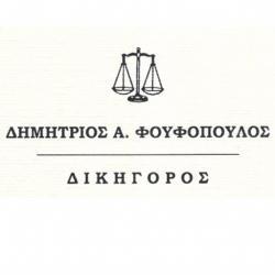 ΔΗΜΗΤΡΗΣ Α. ΦΟΥΦΟΠΟΥΛΟΣ