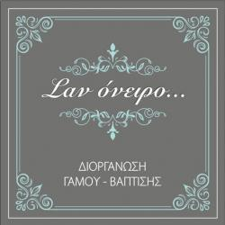 ΣΑΝ ΟΝΕΙΡΟ - ΑΜΠΕΛΟΓΙΑΝΝΗ ΜΑΡΙΑ