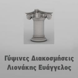 ΛΙΟΝΑΚΗΣ ΕΥΑΓΓΕΛΟΣ - ΓΥΨΙΝΕΣ ΔΙΑΚΟΣΜΗΣΕΙΣ