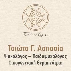 ΑΣΠΑΣΙΑ Γ. ΤΣΙΩΤΑ - ΧΩΡΟΣ ΣΥΜΒΟΥΛΕΥΤΙΚΗΣ & ΨΥΧΟΘΕΡΑΠΕΙΑΣ
