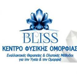 BLISS - ΚΕΝΤΡΟ ΦΥΣΙΚΗΣ ΟΜΟΡΦΙΑΣ - ΣΤΑΥΡΟΥΛΑ ΚΑΛΟΓΕΡΟΠΟΥΛΟΥ