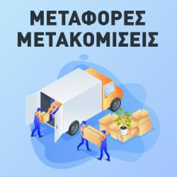 ΜΕΤΑΚΟΜΙΣΕΙΣ - ΜΕΤΑΦΟΡΕΣ ΠΟΥΛΟΠΟΥΛΟΣ ΔΙΟΝΥΣΗΣ