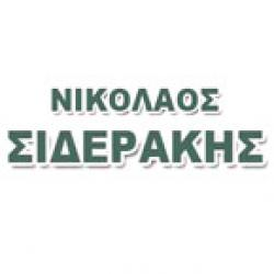 ΣΙΔΕΡΑΚΗΣ ΝΙΚΟΛΑΟΣ