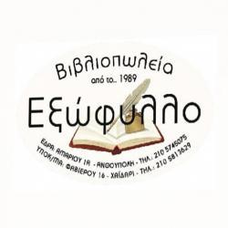 ΕΞΩΦΥΛΛΟ - ΜΑΛΑΜΑΤΕΝΙΟΣ ΜΙΧΑΗΛ