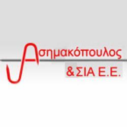 ΑΣΗΜΑΚΟΠΟΥΛΟΣ & ΣΙΑ Ε.Ε.