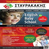 ΣΤΑΥΡΑΚΑΚΗΣ Σχολές Ξένων Γλωσσών