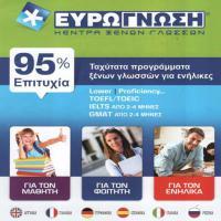ΕΥΡΩΓΝΩΣΗ - EUROLAB ΠΕΡΙΣΤΕΡΙΟΥ - ΒΡΕΤΤΟΥ ΚΑΤΕΡΙΝΑ
