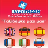 ΕΥΡΩΓΝΩΣΗ - EUROLAB