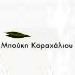 ΦΑΡΜΑΚΕΙΟ - ΚΑΡΑΧΑΛΙΟΥ ΜΠΟΥΚΗ ΚΑΛΛΙΟΠΗ