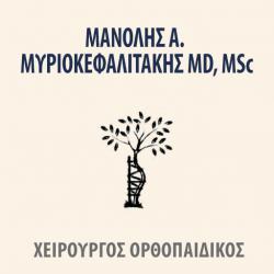 ΜΑΝΟΛΗΣ Α. ΜΥΡΙΟΚΕΦΑΛΙΤΑΚΗΣ MD, MSc Ιατρός Ολυμπιακού Κ.Α.Ε.