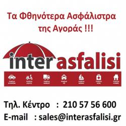Interasfalisi - InDeaLs