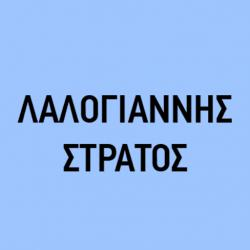 ΛΑΛΟΓΙΑΝΝΗΣ ΣΤΡΑΤΟΣ